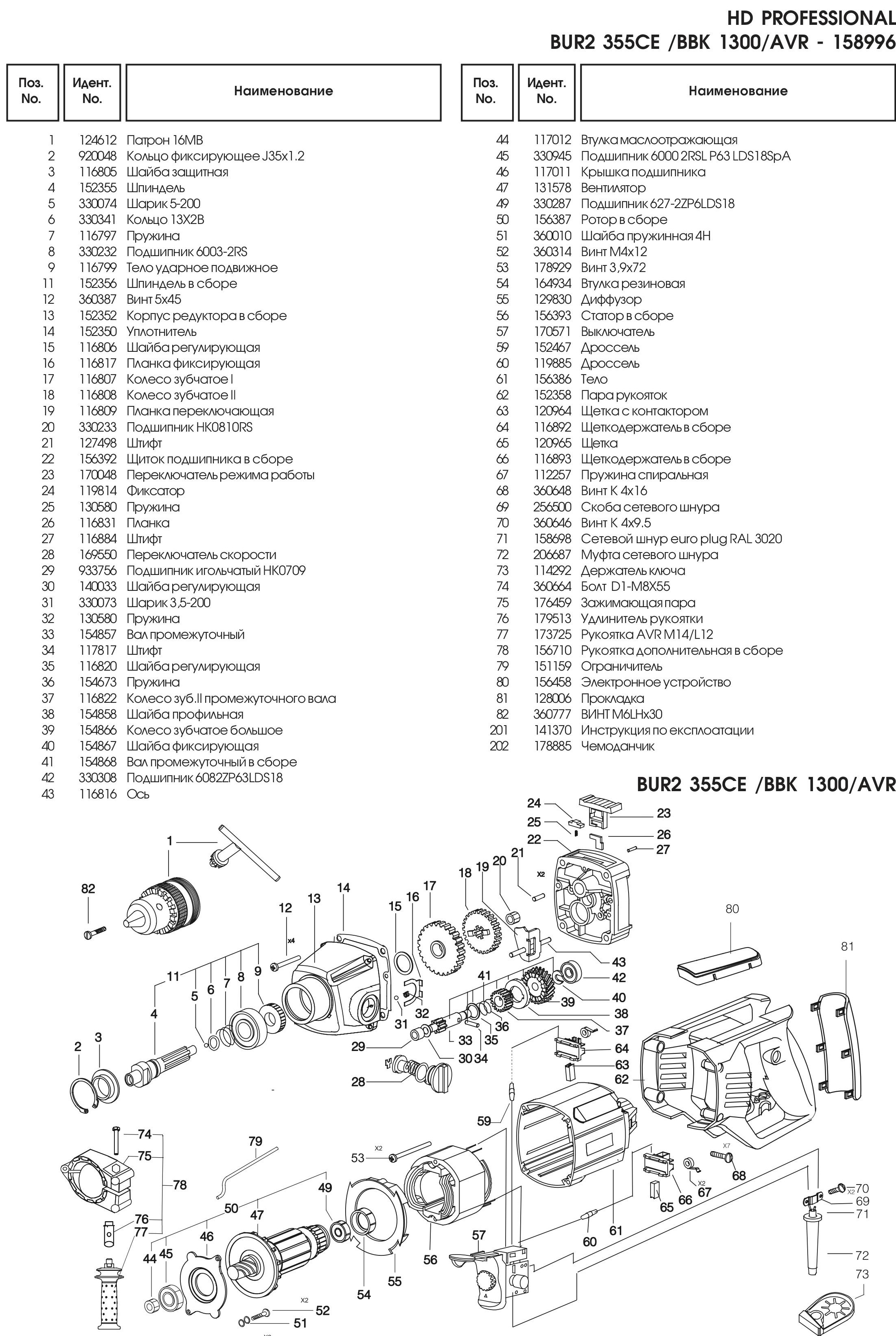 электрическая схема дрели интерскол модель д-350эр