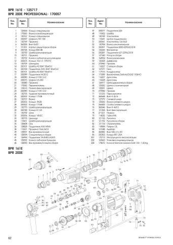 электрическая схема бетоносмесителя сб-138б